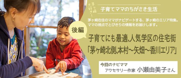 アクセサリー作家-小瀬由美子さん(後編)