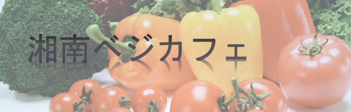 湘南vegeカフェ イベントトップ
