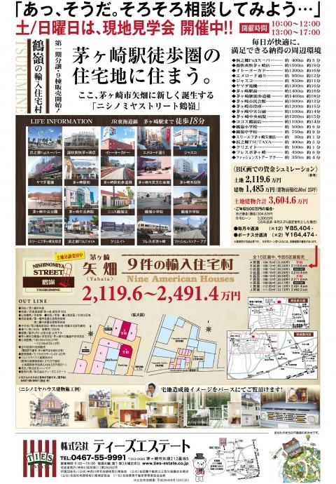 広告2014.7.16-18