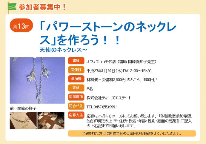 2015.1.29わくわくワークショップ