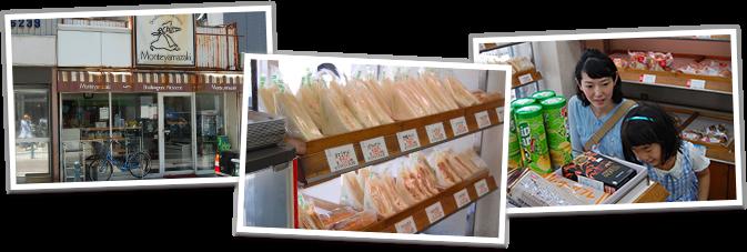 松屋菓子店