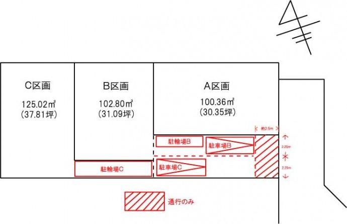 誠一さん矢畑3区画 売地 駐輪・駐車区画 完成系 覚書添付図